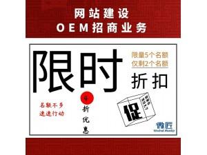 网站建设OEM招商活动限时4折名额先到先得!