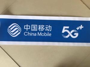 移动联通5G 3M银行招牌制作灯箱布贴膜画面加工商