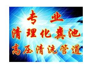 秦淮区专业高压清洗雨污水管道厂房小区饭店管道清淤抽