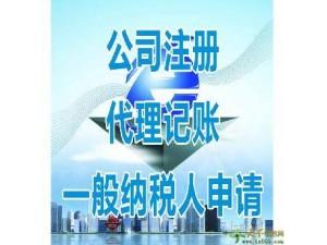 河南唐鼎企业专业代理记账
