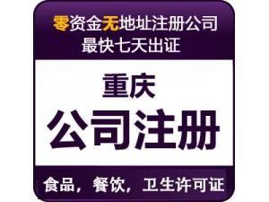重庆璧山区公司免费注册 营业执照如何办理 工商代