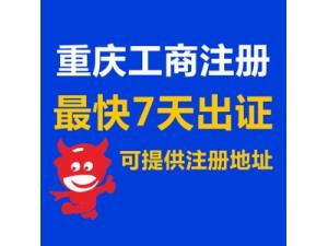 重庆大足公司注册 重庆dai办营业执照 商标注册