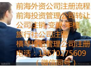 深圳前海自贸区注册外资公司流程及所需材料