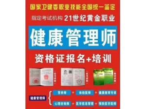 2019年邯郸健康管理师什么时候报名,邯郸健康管理师去哪报名