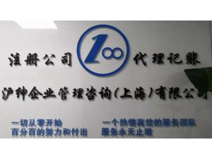 公司注册 代理记账 知识产权 商标注册 专利申请