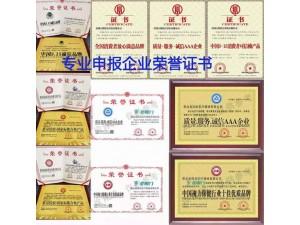 315诚信企业证书到哪申报
