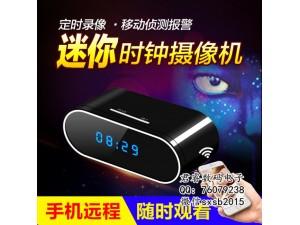 防盗Z10夜视WIFI闹钟摄像机远程无线手机电脑实时监控