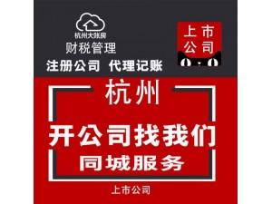 杭州代理记账免费注册