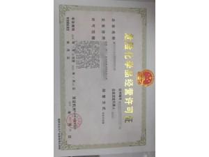 浙江舟山注册汽柴油公司,办理成品油经营许可证赵晟赢财务小张