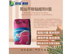 雨灿瓷砖粘结剂II型(干粉),无毒无辐射,粘结强度高