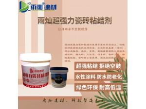 雨灿瓷砖粘结剂,施工方便,粘接性强,杜绝空鼓,绿色环保
