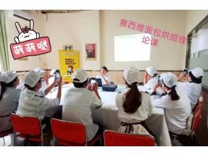 赛西维烘焙学校分享【香葱面包】:不再颠沛流离,这是家的味道