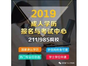 奋飞教育,即日起上班族可在职申读广东开放大学