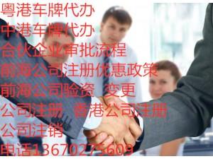 粤Z车牌内资公司司被吊销了如何做年检