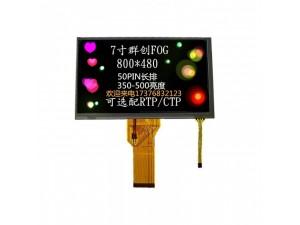 7寸TFT彩屏专业厂家生产高清普清高亮可选RGB接口