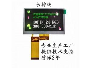 4.3寸TFT彩屏RGB接口厂家直供价格控制简单质保2年