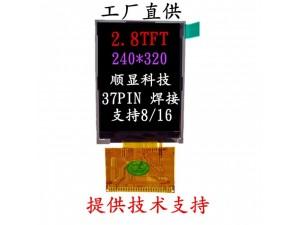 2.8寸TFT彩屏创力信生产RGB接口240*320分辨率