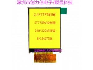 2.4寸TFT全彩屏使用优质芯片RGB接口类型质保2年