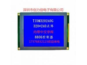 320240液晶模块工业级质量液晶屏价格实惠货源稳定