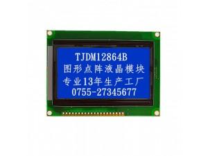 12864液晶模块STN宽温质量保证工厂直供货源稳定