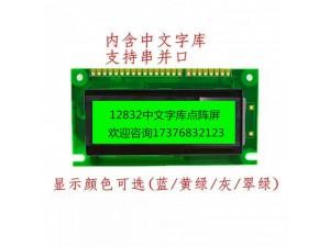 12832液晶模块STN宽温带中文字库液晶屏供货快专业