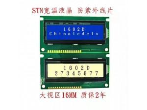 1602液晶屏液晶模块LCD显示屏厂家直供产品