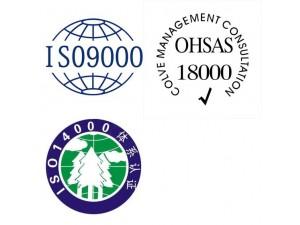 合肥三体系ISO专业认证及咨询   合肥贯标认证咨询有限公司