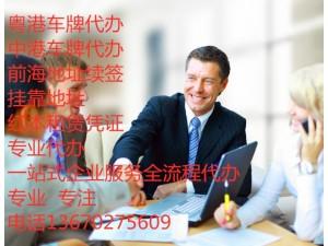 商户港澳台企业申请粤港车牌要提供哪些材料