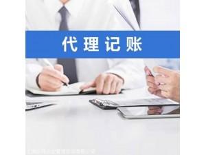 承接上海全区代理记账,全市低价