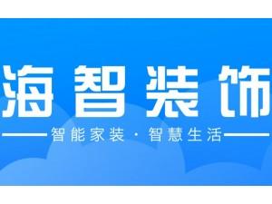 新疆海智装饰工程有限公司简介-海智装饰杨经理