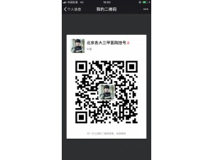 北京同仁医院黄牛号贩子代挂-专家号-做检查