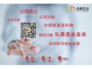 深圳湾车牌指标申请需要多长时间代办司机变更