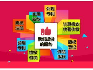 泉州企业商标注册/晋江企业商标注册/石狮企业商标注册