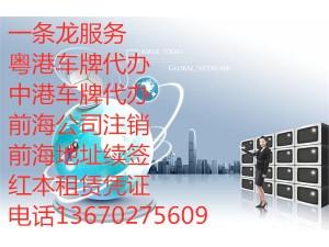 如何在惠州注册一家中外合资公司