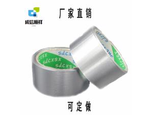 铝箔胶带厂家直销可保温防水使用