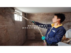 北京别墅地下室如何做好防水防潮处理