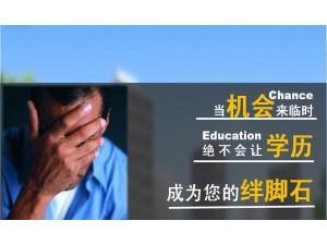 深圳立成教育 提升学历 做一个有价值的人