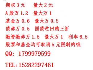 贵州炒股开户佣金最低是多少?