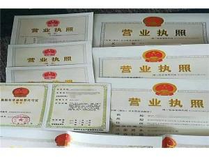 浙江舟山内资公司注册、成油品公司注册、危化证办理