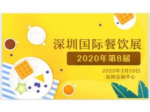 2020第8届深圳国际餐饮连锁加盟展邀请函