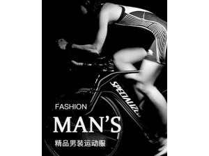 中国运动服批发厂家在哪里