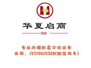 北京文物拍卖公司注册要求