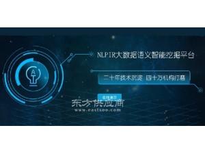 NLPIR中文数据挖掘帮助企业执行最佳商业决策