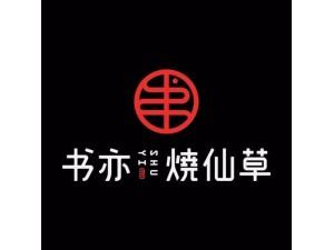 上海书亦烧仙草加盟费用?揭秘网红品牌的爆红之路