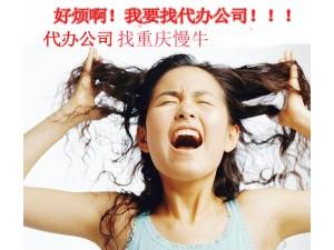 重庆彭水商标注册公司 巫山公司个体户注销代办