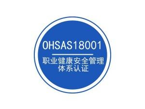 合肥OHSAS18001体系认证找合肥贯标更权威