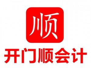 东莞长安内资公司注册分公司 个体户注册 营业执照