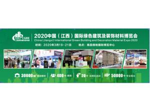 2020中国(江西)国际绿色建筑及装饰材料博览会