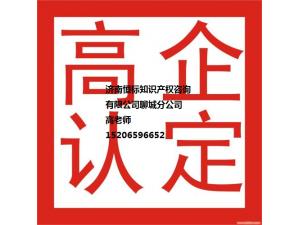 青岛高新技术企业认定的流程及材料
