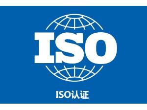 青岛什么是ISO认证体系?有什么作用